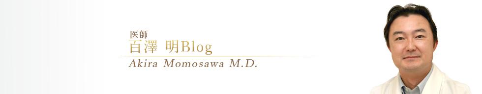 医師 百澤明